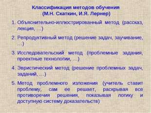 Классификация методов обучения (М.Н. Скаткин, И.Я. Лернер) Объяснительно-иллю