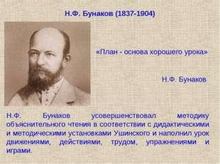 Н.Ф. Бунаков (1837-1904) Н.Ф. Бунаков усовершенствовал методику объяснительно