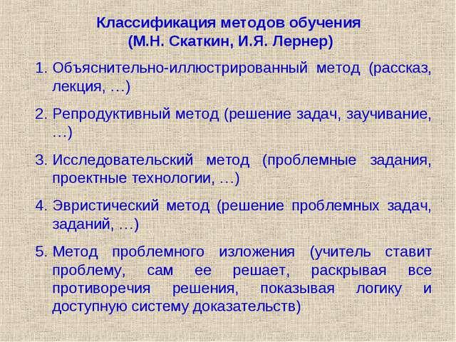 Классификация методов обучения (М.Н. Скаткин, И.Я. Лернер) Объяснительно-иллю...