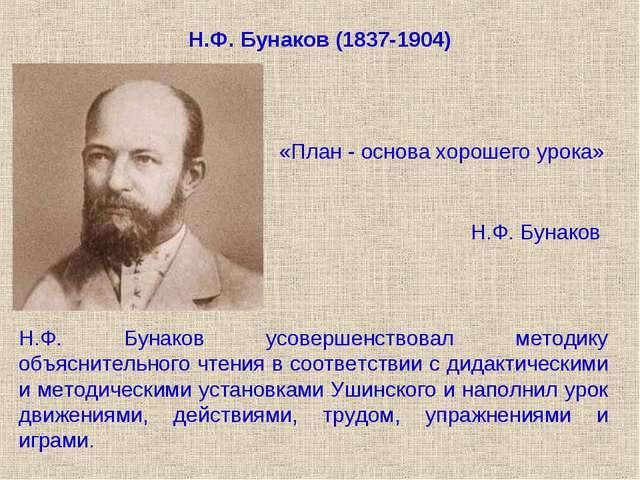 Н.Ф. Бунаков (1837-1904) Н.Ф. Бунаков усовершенствовал методику объяснительно...