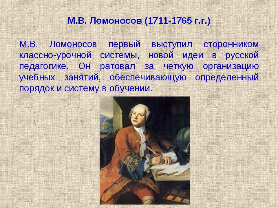 М.В. Ломоносов (1711-1765 г.г.) М.В. Ломоносов первый выступил сторонником кл...
