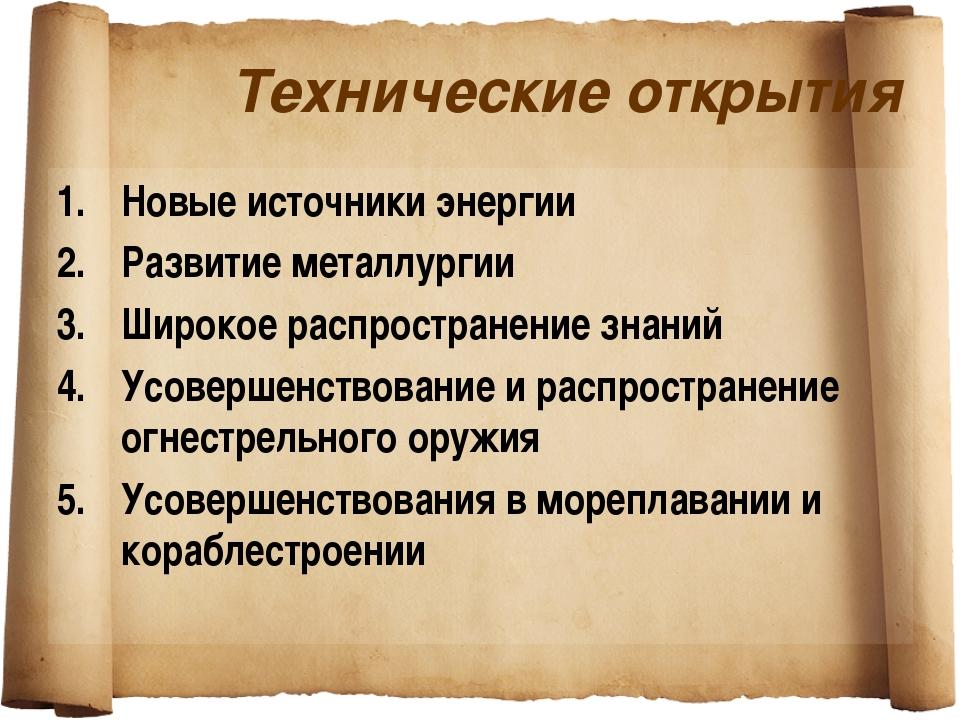 Технические открытия Новые источники энергии Развитие металлургии Широкое рас...