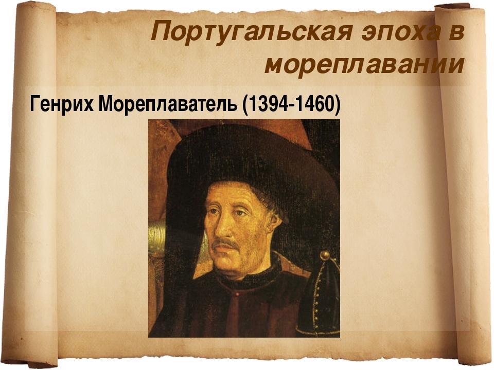 Португальская эпоха в мореплавании Генрих Мореплаватель (1394-1460)