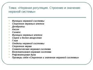 Тема: «Нервная регуляция. Строение и значение нервной системы» Функции нервно