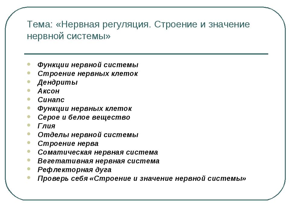 Тема: «Нервная регуляция. Строение и значение нервной системы» Функции нервно...