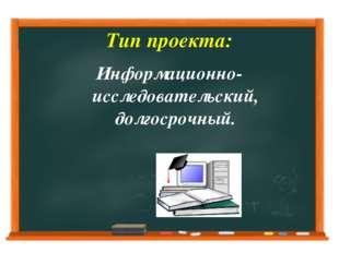 Тип проекта: Информационно-исследовательский, долгосрочный.