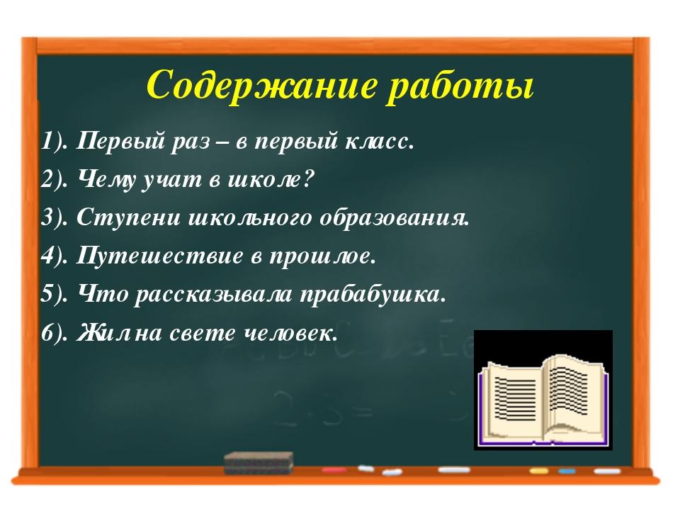 Содержание работы 1). Первый раз – в первый класс. 2). Чему учат в школе? 3)....