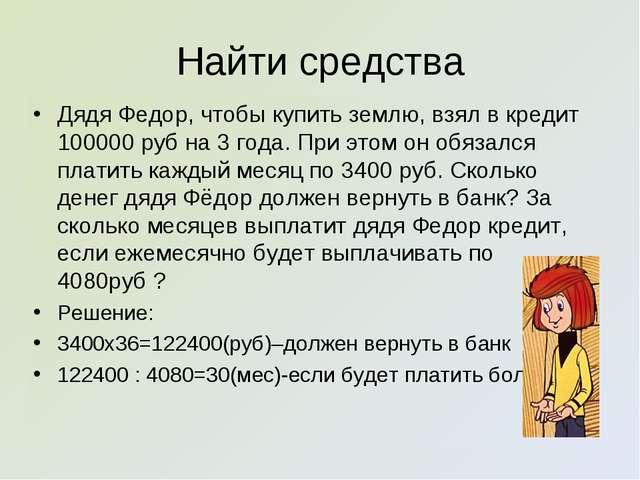 Найти средства Дядя Федор, чтобы купить землю, взял в кредит 100000 руб на 3...
