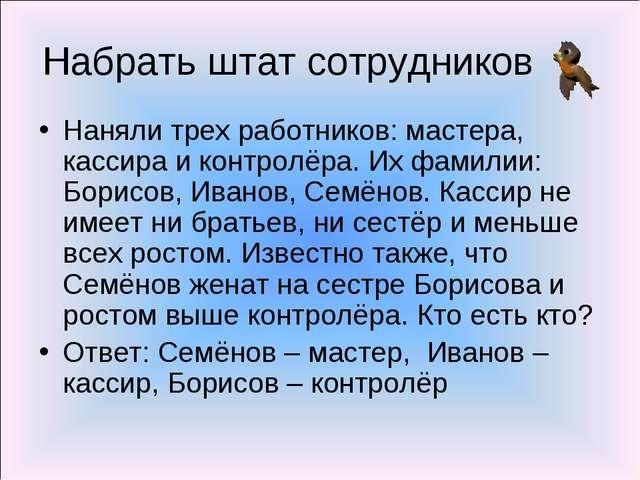 Набрать штат сотрудников Наняли трех работников: мастера, кассира и контролёр...