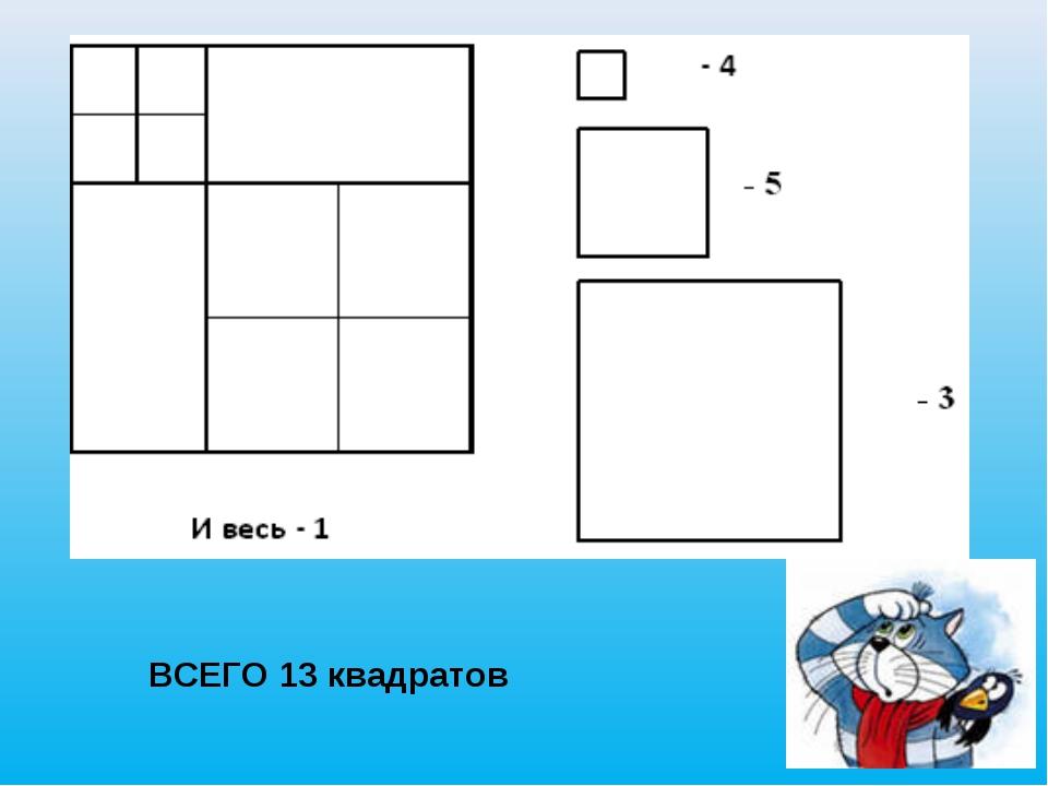 ВСЕГО 13 квадратов