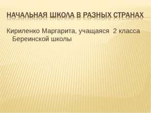 Кириленко Маргарита, учащаяся 2 класса Береинской школы