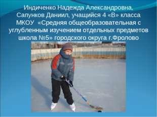 Индиченко Надежда Александровна, Сапунков Даниил, учащийся 4 «В» класса МКОУ