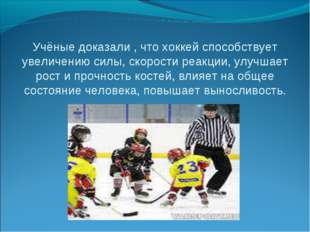 Учёные доказали , что хоккей способствует увеличению силы, скорости реакции,