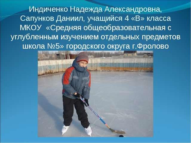 хоккей реферат по физкультуре