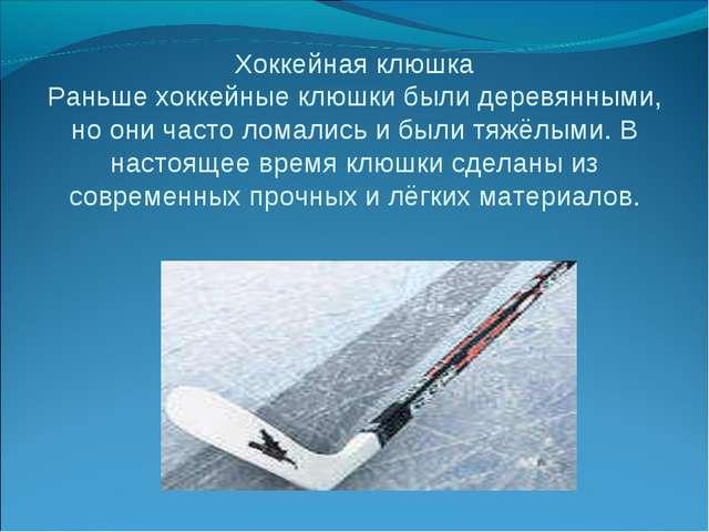 Хоккейная клюшка Раньше хоккейные клюшки были деревянными, но они часто ломал...