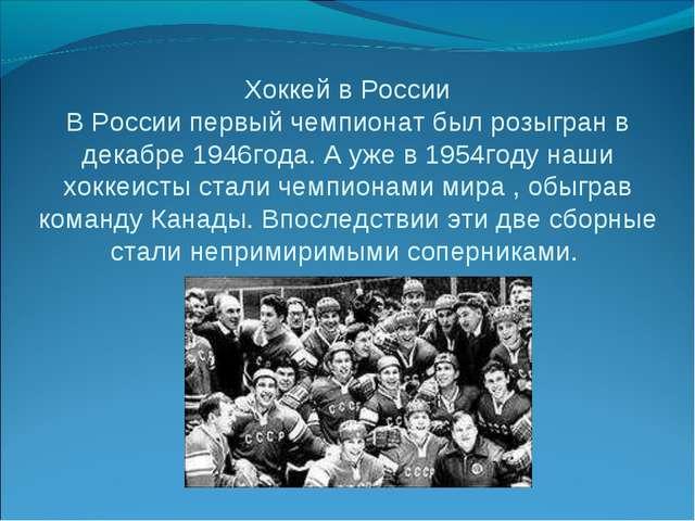 Хоккей в России В России первый чемпионат был розыгран в декабре 1946года. А...
