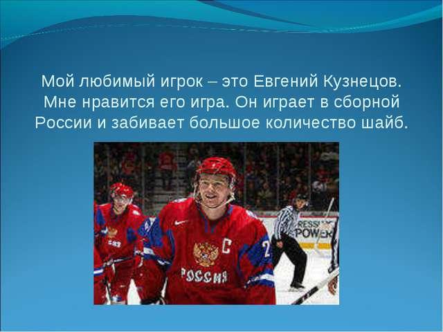 Мой любимый игрок – это Евгений Кузнецов. Мне нравится его игра. Он играет в...