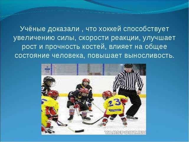 Учёные доказали , что хоккей способствует увеличению силы, скорости реакции,...
