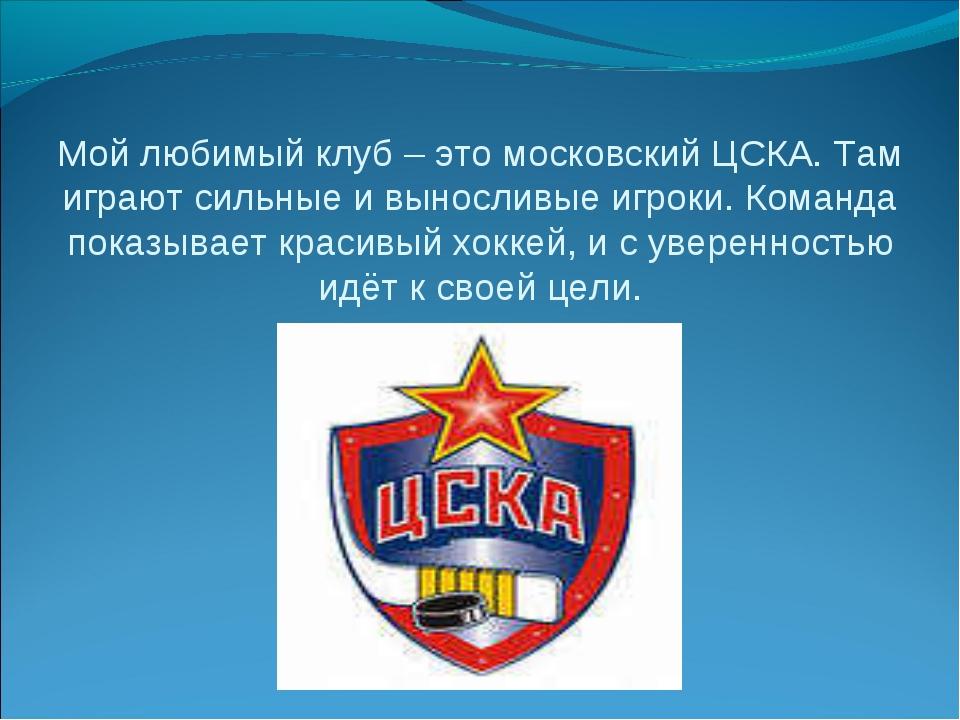 Мой любимый клуб – это московский ЦСКА. Там играют сильные и выносливые игро...