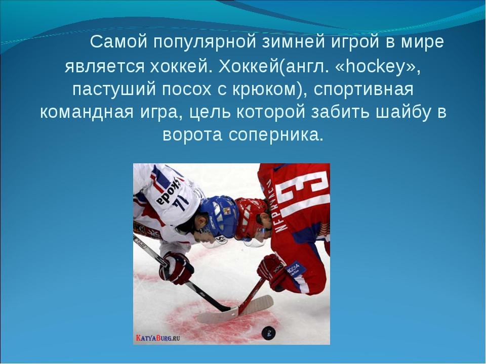 Самой популярной зимней игрой в мире является хоккей. Хоккей(англ. «hockey»,...