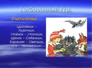 I отборочный тур: СЧИТАЛОЧКА Цыплёнок – Курочкин, Утёнок – Уточкин, Щенок – С