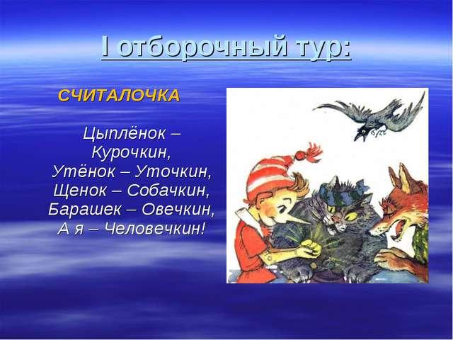 I отборочный тур: СЧИТАЛОЧКА Цыплёнок – Курочкин, Утёнок – Уточкин, Щенок – С...