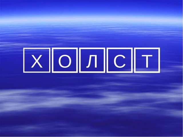 Х О Л С Т