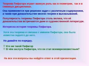Теорема Пифагора играет важную роль как в геометрии, так и в смежных дисципли