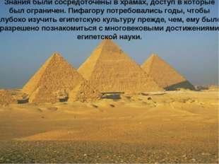Знания были сосредоточены в храмах, доступ в которые был ограничен. Пифагору