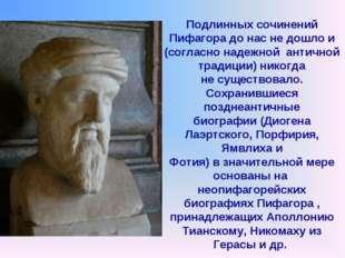 Подлинных сочинений Пифагорa до нас не дошло и (согласно надежной античной тр