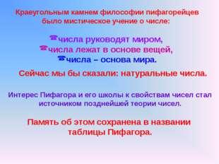 Краеугольным камнем философии пифагорейцев было мистическое учение о числе: ч