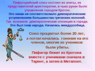 Пифогорейский союз состоял из элиты, из представителей аристократии, в чьих р