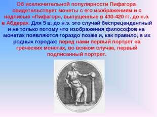 Об исключительной популярности Пифагора свидетельствует монеты с его изображе