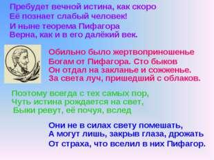 Пребудет вечной истина, как скоро И ныне теорема Пифагора Обильно было жертво