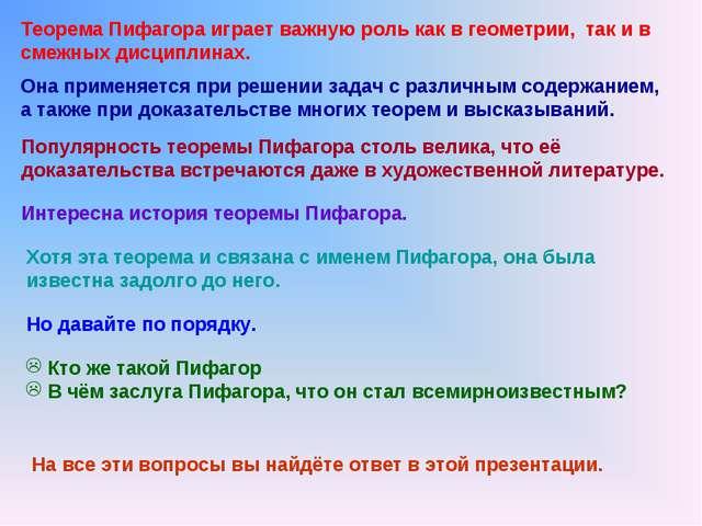 Теорема Пифагора играет важную роль как в геометрии, так и в смежных дисципли...