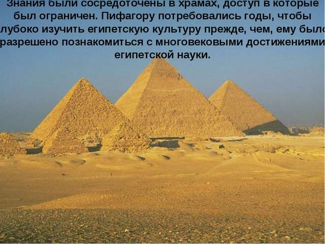 Знания были сосредоточены в храмах, доступ в которые был ограничен. Пифагору...