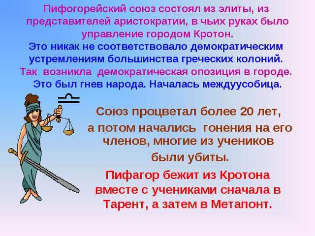 Пифогорейский союз состоял из элиты, из представителей аристократии, в чьих р...