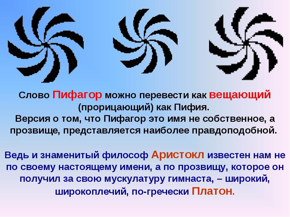 Слово Пифагор можно перевести как вещающий (прорицающий) как Пифия. Версия о...