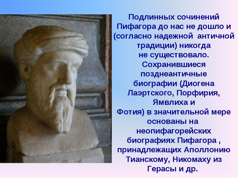 Подлинных сочинений Пифагорa до нас не дошло и (согласно надежной античной тр...