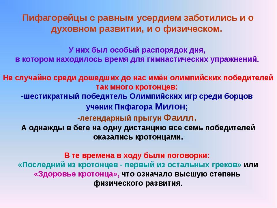 Пифагорейцы с равным усердием заботились и о духовном развитии, и о физическо...