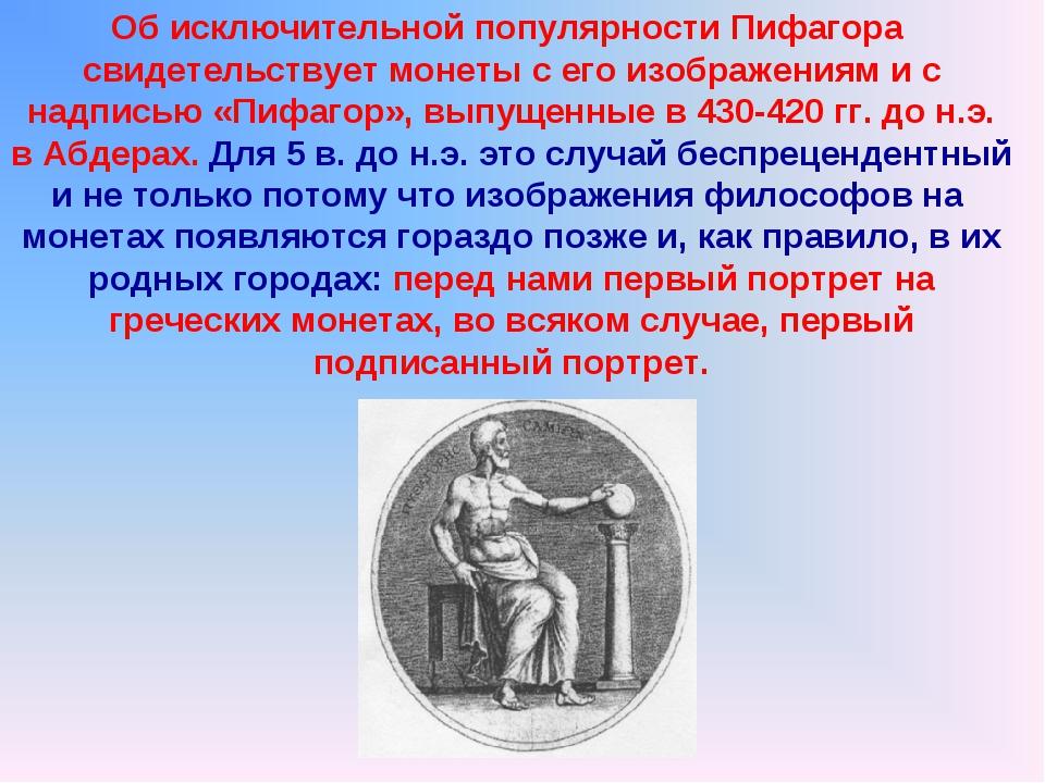 Об исключительной популярности Пифагора свидетельствует монеты с его изображе...