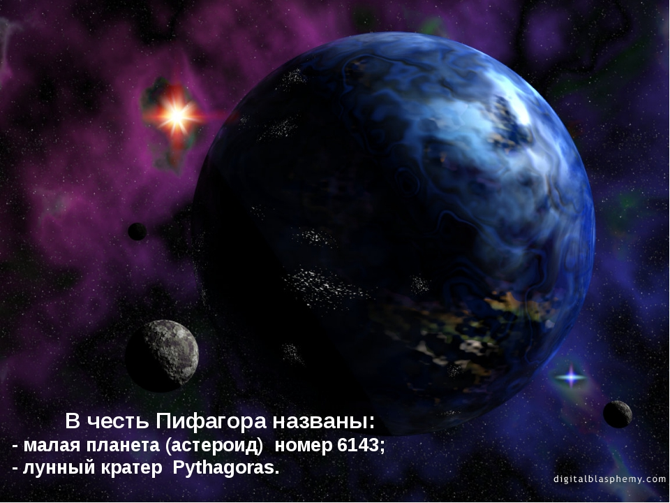 В честь Пифагора названы: - малая планета (астероид) номер 6143; - лунный кр...
