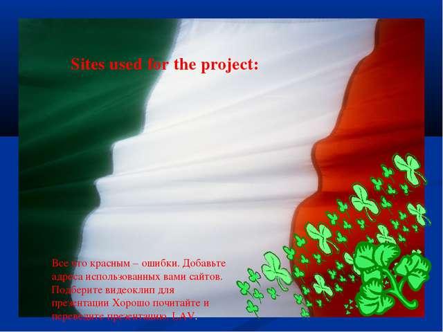 Sites used for the project: Все что красным – ошибки. Добавьте адреса использ...
