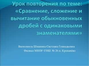 Выполнила Шманина Светлана Геннадьевна Филиал МКОУ СОШ № 26 п. Кропачёво
