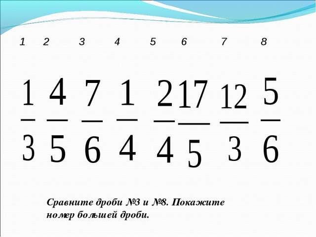 Сравните дроби №3 и №8. Покажите номер большей дроби. 12345678