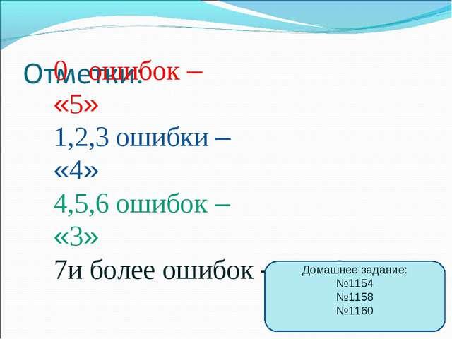 0 ошибок – «5» 1,2,3 ошибки – «4» 4,5,6 ошибок – «3» 7и более ошибок – «2» До...