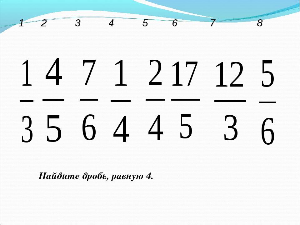Найдите дробь, равную 4. 12345678