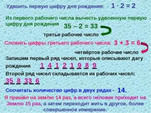 Удвоить первую цифру дня рождения: 1 · 2 = 2 Из первого рабочего числа вычест