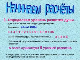 1. Определяем уровень развития души. Для этого слагаем все цифры даты рождени