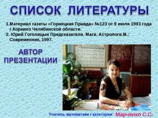 1.Материал газеты «Горняцкая Правда» №123 от 9 июля 1993 года г.Коркино Челяб